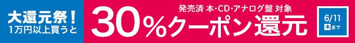 大還元祭!1万円以上で30%クーポン還元!発売済 本・コミック・雑誌・CD・アナログ盤 対象