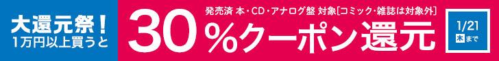 大還元祭!1万円以上で30%クーポン還元!発売済 本・CD・アナログ盤 対象