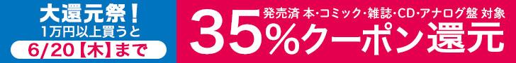 6/20(木)まで!大還元祭!1万円以上で35%クーポン還元!発売済 本・コミック・雑誌・CD・アナログ盤 対象