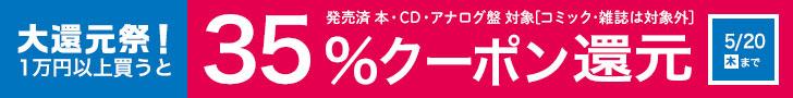 大還元祭!1万円以上で35%クーポン還元!発売済 本・CD・アナログ盤 対象
