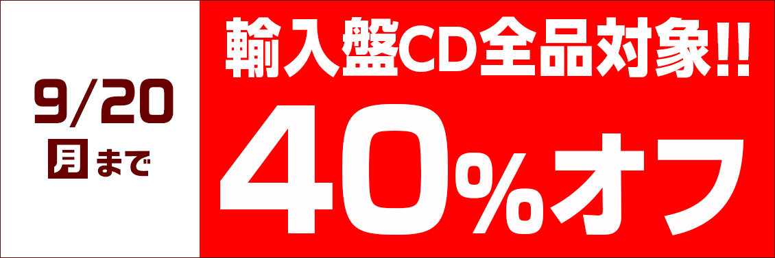 輸入盤CDどれでも5点以上買うと40%オフ