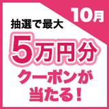 1等は5万円クーポン!期間中のエントリー+購入で、抽選で合計1,000名様以上クーポンプレゼント♪10/31(日)まで!