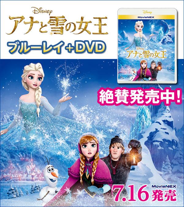 『アナと雪の女王』発売