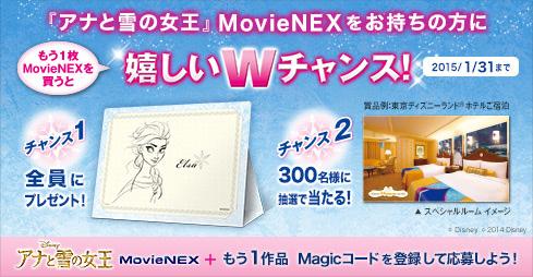 『アナと雪の女王』ともう一枚 MovieNEXキャンペーン