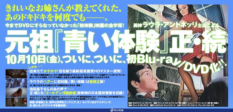 『青い体験』