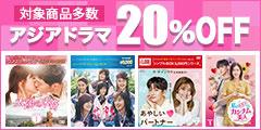 アジアドラマ 20%OFFセール