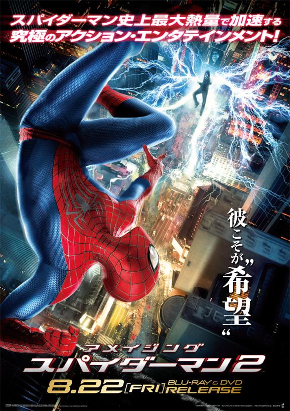 アメイジング・スパイダーマン2™