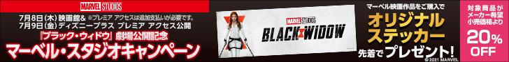 『ブラック・ウィドウ』劇場公開記念 マーベル・スタジオ キャンペーン