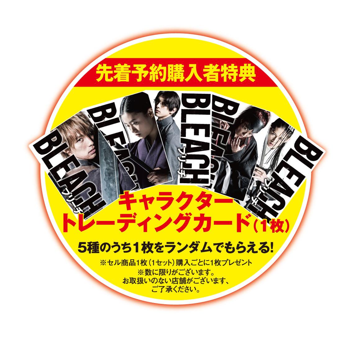 【先着購入者特典】キャラクター トレーディングカード(1枚)