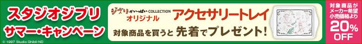 スタジオジブリ サマー・キャンペーン