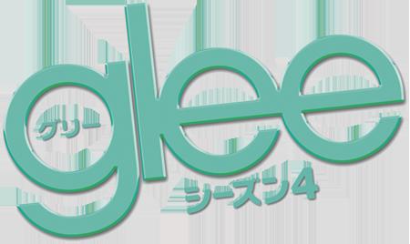 glee/グリー シーズン4