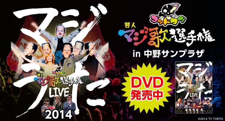 ゴッドタン マジ歌フェス2014 in 中野サンプラザ ライブDVD発売決定!! 8/20発売!