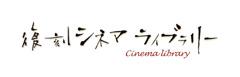 復刻シネマライブラリー Blu-ray&DVD 発売情報