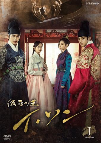 仮面の王 イ・ソン DVD−BOX�T