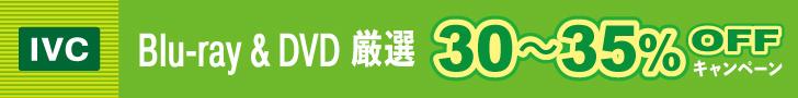 IVC Blu-ray&DVD 厳選 30〜35%OFF キャンペーン