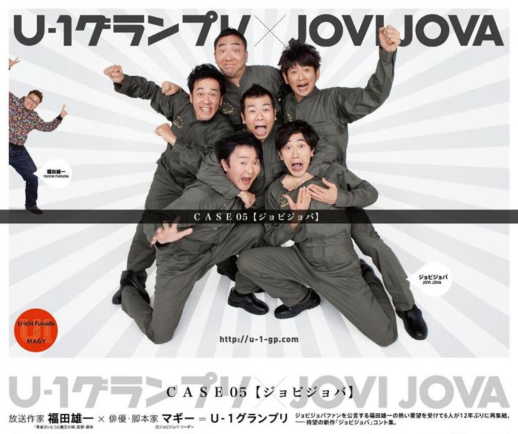 U-1グランプリ case05 『ジョビジョバ』 DVD
