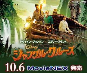 映画『ジャングル・クルーズ』MovieNEX&4K UHD MovieNEX 2021年10月6日発売