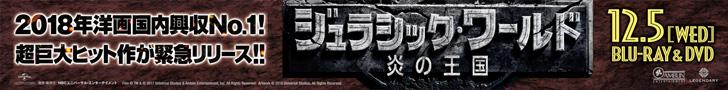 映画『ジュラシック・ワールド/炎の王国』DVD・Blu-ray・4K UHD 12月5日発売