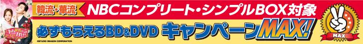 《郵送応募限定》必ずもらえる BD&DVDキャンペーン MAX!【NBCコンプリート・シンプルBOX対象】
