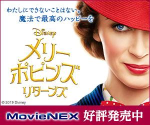 メリー・ポピンズ リターンズ MovieNEX