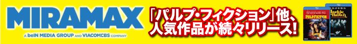 「MIRAMAX」の強力ラインナップ61作品がお求めやすい価格で続々リリース