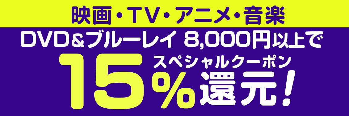 映画・TV・アニメDVD&ブルーレイ 8,000円で15%スペシャルクーポン還元