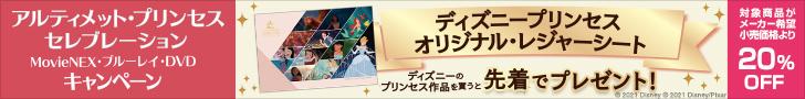アルティメット・プリンセス・セレブレーション MovieNEX・ブルーレイ・DVD キャンペーン