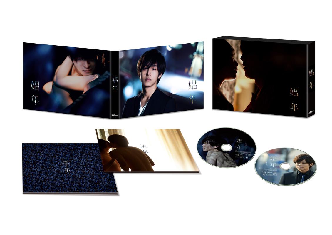 娼年 豪華版 Blu-ray