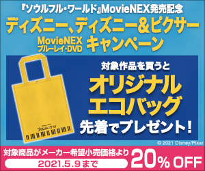 『ソウルフル・ワールド』MovieNEX発売記念 ディズニー、ディズニー&ピクサー MovieNEX・ブルーレイ・DVD キャンペーン