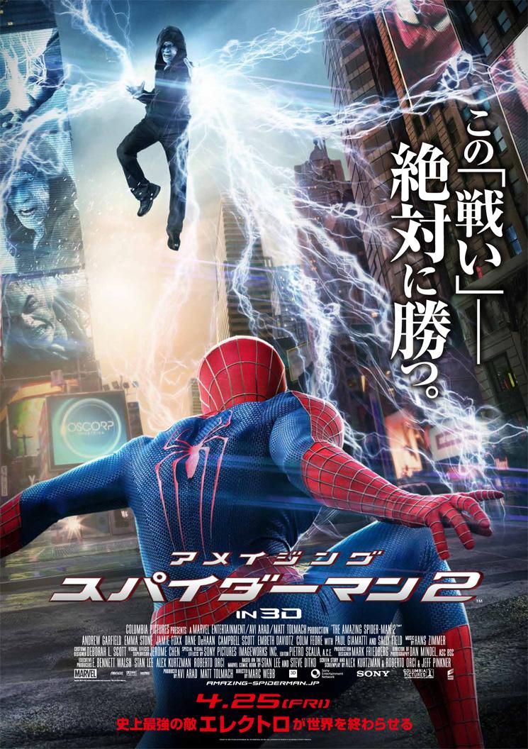『アメイジング・スパイダーマン2™』4月25日(金)より劇場公開