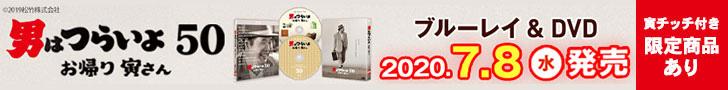 HMV・Loppi限定グッズ付き『男はつらいよ お帰り 寅さん』Blu-ray&DVDは「デラックス寅チッチ ぬいぐるみ【Sサイズ】」付き