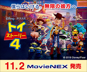 トイ・ストーリー4 MovieNEX