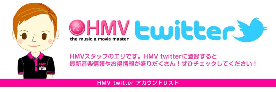 HMV twitter アカウントリスト