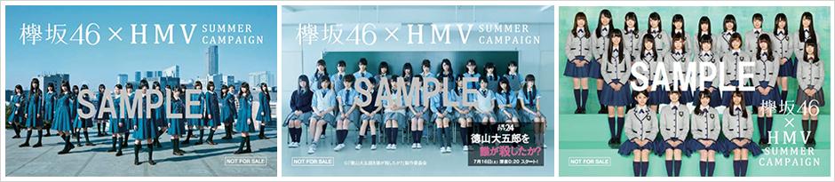 欅坂46デザインのHMVクーポン
