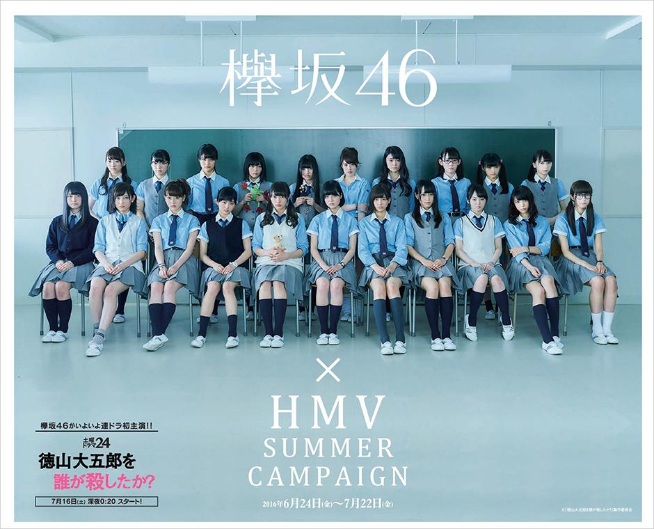 欅坂46×HMV SUMMER CAMPAIGN