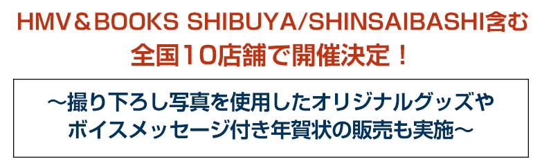 梶裕貴大特集2020〜ゆく梶、くる梶〜』HMV&BOOKS SHIBUYA/SHINSAIBASHI含む、全国10店舗で開催決定!