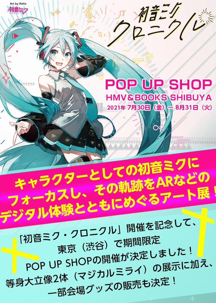 「初音ミク・クロニクル」POP UP SHOP in東京(渋谷)開催決定!7.30(fri)スタート!