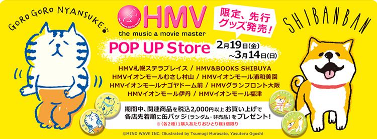 ごろごろにゃんすけ&しばんばん × HMV POP UP Store開催決定!