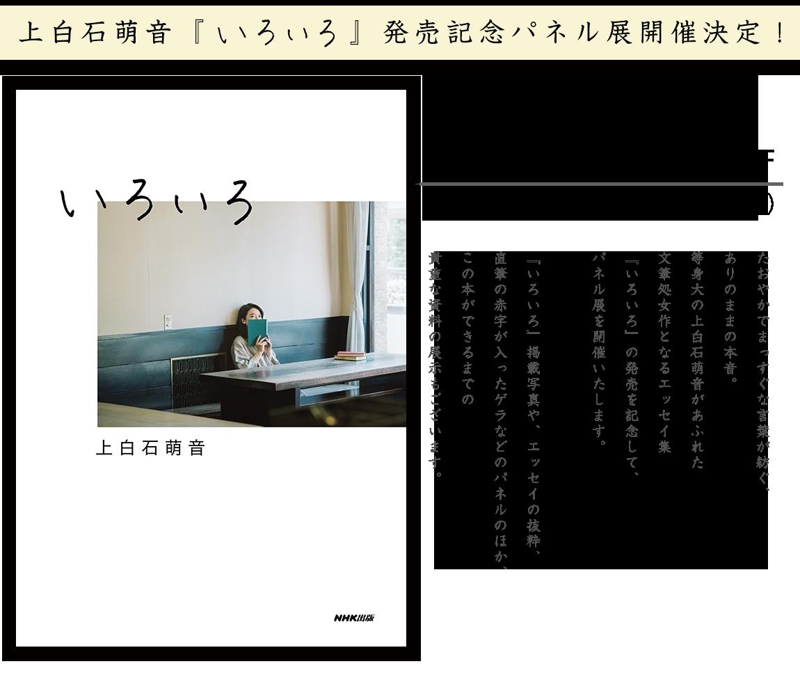 上白石萌音『いろいろ』発売記念パネル展 開催決定!