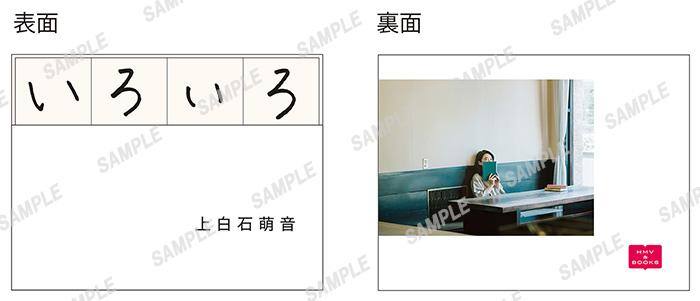 『若月佑美写真集 アンド チョコレート』発売記念  パネル展&パネルプレゼントキャンペーン開催!