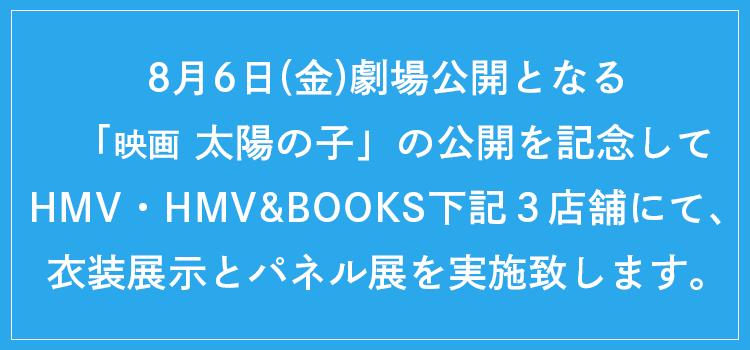 公開記念!『映画 太陽の子』 衣装&パネル展開催決定!