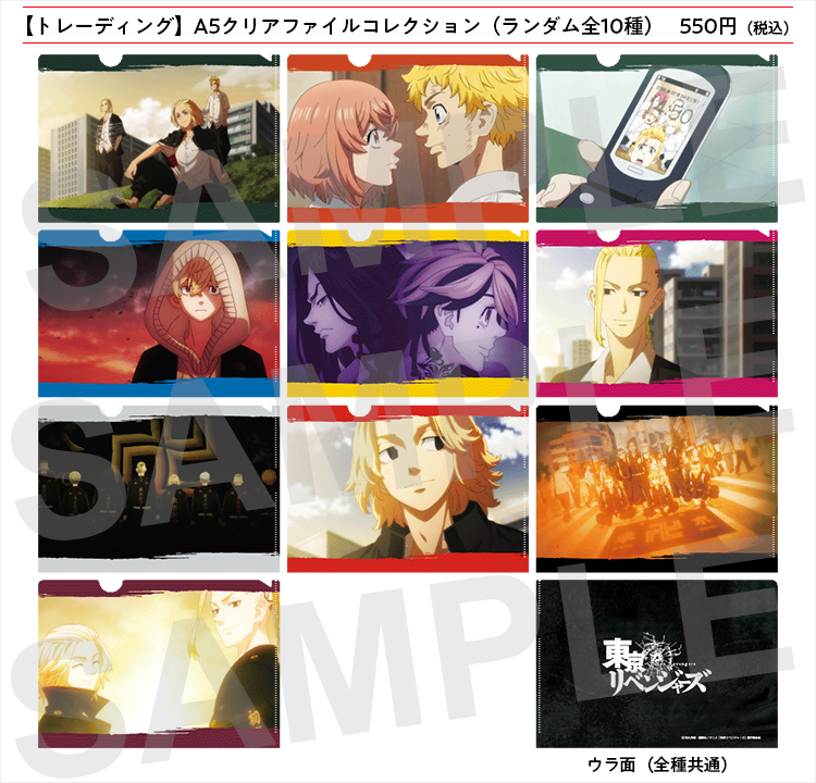 【トレーディング】A5クリアファイル(ランダム全10種) 550円(税込)