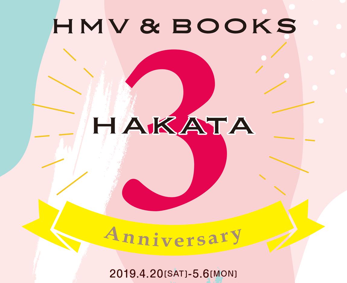 HMV&BOOKS HAKATA 3rd Anniversary