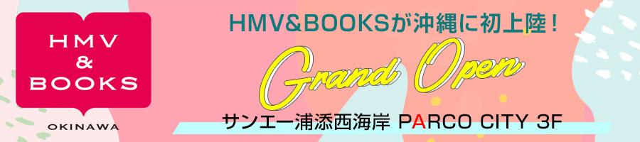 HMV&BOOKS OKINAWA