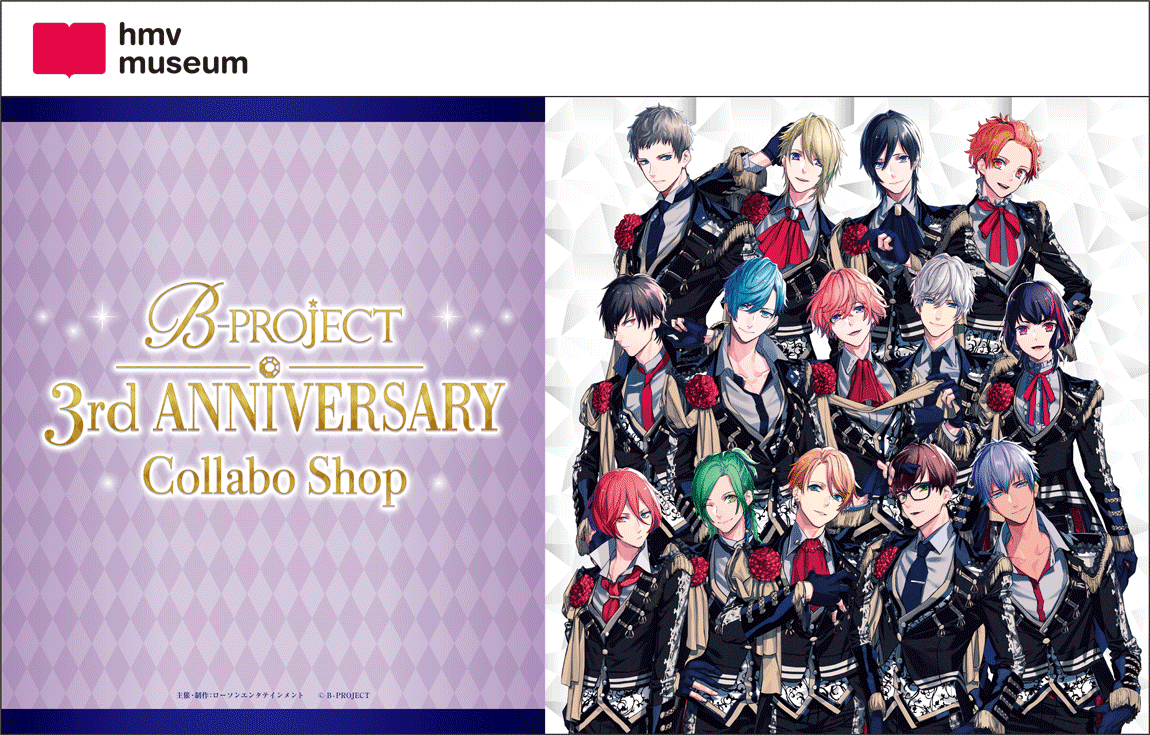 B-PROJECT3周年記念!「B-PROJECT 3rd Anniversary Collabo Shop」