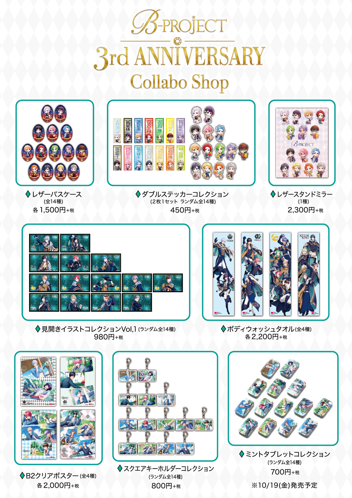 B-PROJECT 3rd Anniversary Collaabo Shop GOODS