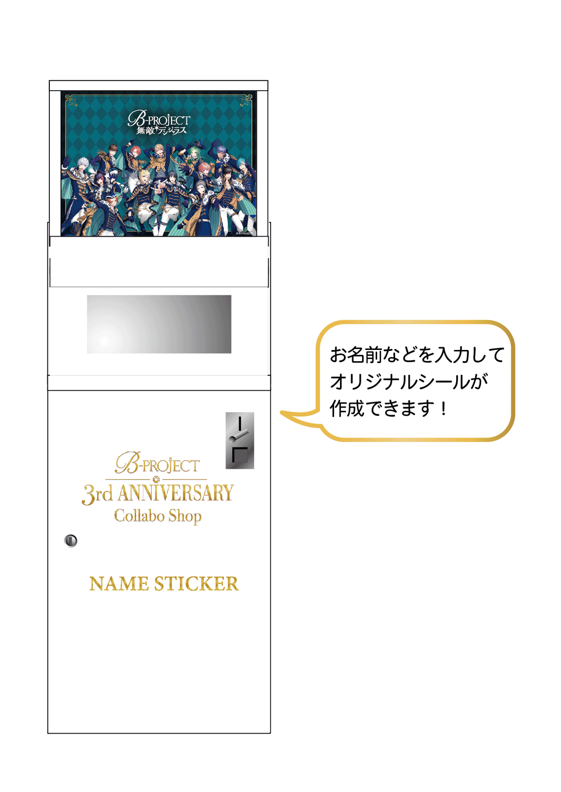 B-PROJECT 3rd Anniversary Collaabo Shop ネームステッカーマシン