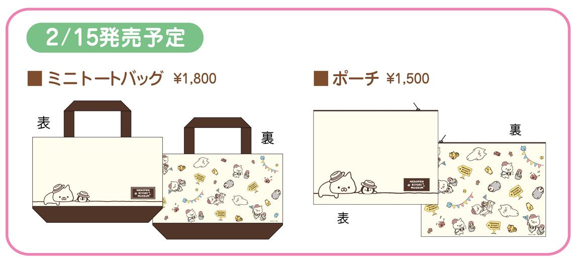 2月15日(金)より販売開始