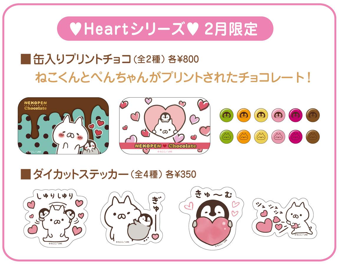 Heartシリーズ