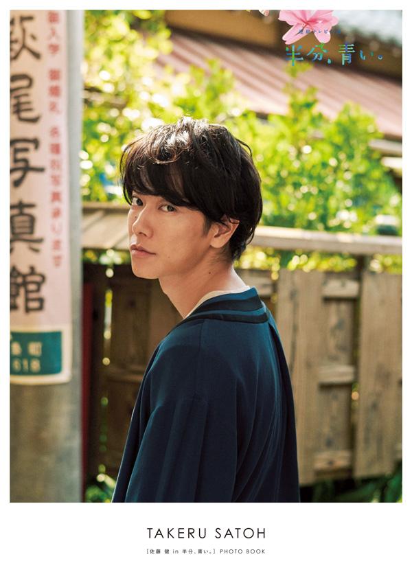 佐藤健 in 半分、青い